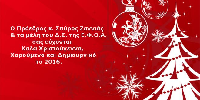 Ευχετήρια_κάρτα_ΕΦΟΑ