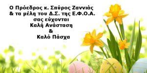 ΕΦΟΑ_Καλό_Πάσχα_10